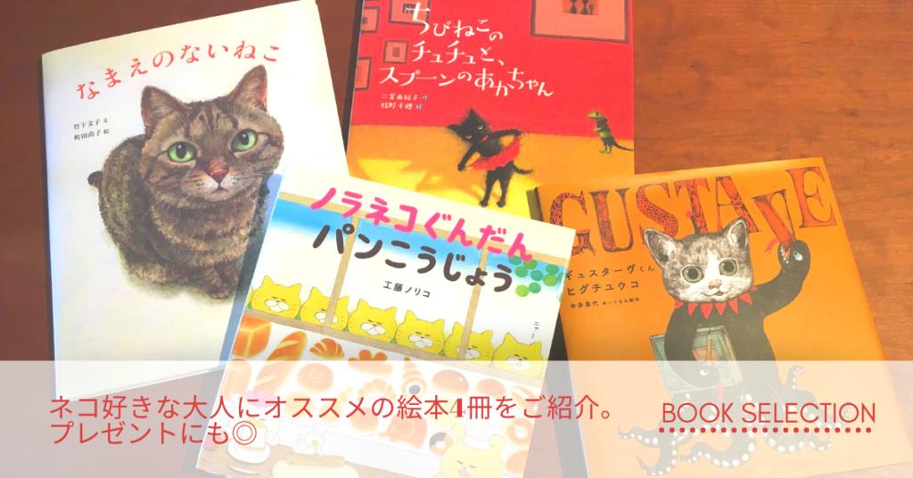 ネコ好きな大人にオススメの絵本4冊をご紹介。プレゼントにも◎