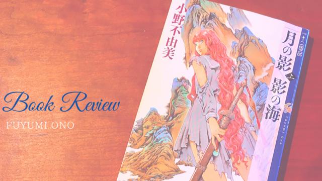 『月の影 影の海』(上)小野不由美|突然異世界に連れ去られた少女。「十二国記」本編が動き出す