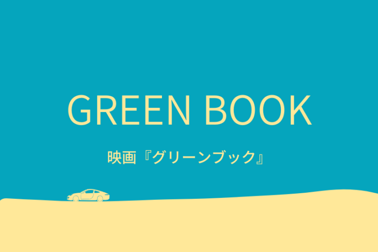 映画『グリーンブック』