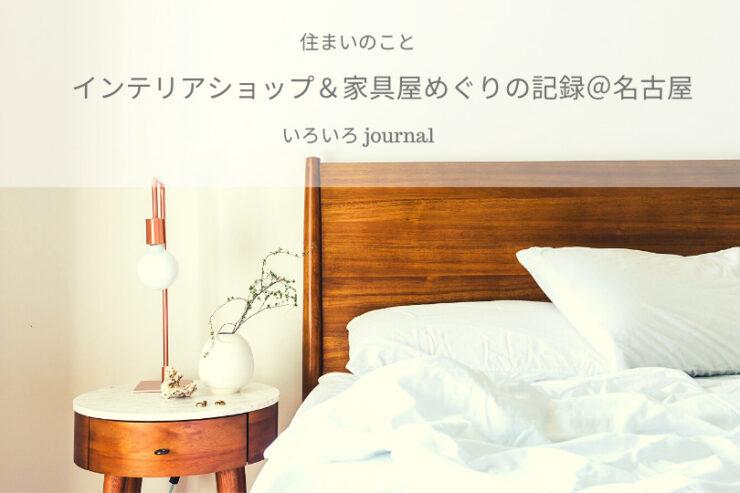 インテリアショップ&家具屋めぐりの記録@名古屋