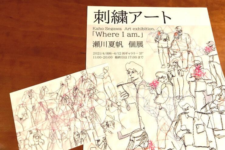 街を行き交う人々を温かな刺繍で描く|瀬川夏帆 個展 Where I am.